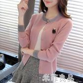 開衫小外套 短開衫女長袖毛衣外搭正韓圓領針織開衫披肩女士短外套潮  『米菲良品』