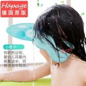 德國hapage寶寶洗頭帽兒童防水護耳神器小孩洗髮帽嬰幼兒洗澡浴帽聖誕節免運