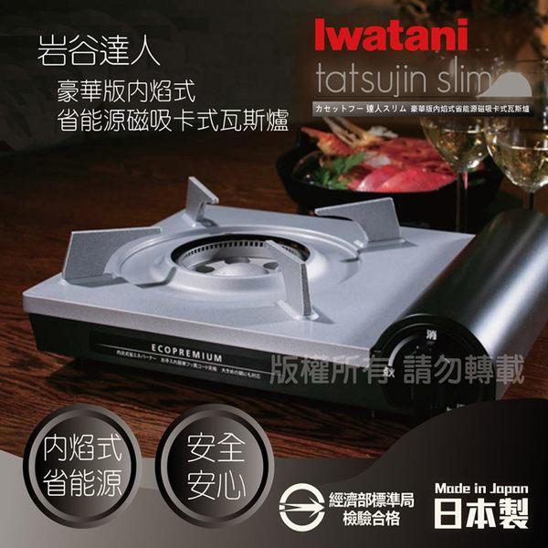 【日本Iwatani】岩谷豪華省能源內焰卡式爐-黑色-日本製(CB-EPR-1)