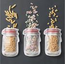梅森瓶造型 夾鍊收納袋 夾鏈袋 (大包3入/小包4入) 旅行收納袋 隨身收納袋 食品保存袋【RS702】