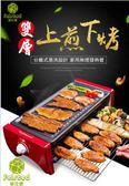 『現貨』電烤盤110v 大號(3-8人)多功能不粘鍋分離式電烤盤『夢娜麗莎精品館』YXS