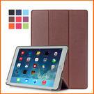 iPad pro 9.7吋 卡斯特紋 三折 保護套 9.7寸吋 支架 休眠 超薄 高檔 保護殼 極品e世代