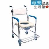 【海夫】杏華 附輪 鋁合金 固定式 便盆椅