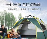 探險者全自動帳篷戶外防暴雨3-4人加厚防雨雙人2單人野營野外露營 時尚教主