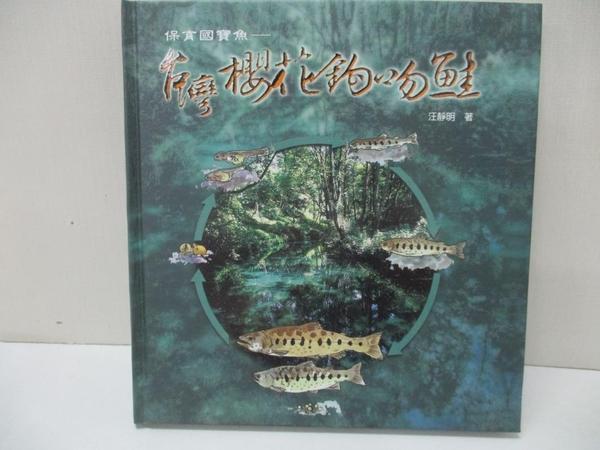 【書寶二手書T6/動植物_DLY】台灣櫻花鉤吻鮭_汪靜明