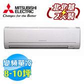 三菱 Mitsubishi 靜音大師 單冷變頻 一對一分離式冷氣 MSY-GE50NA / MUY-GE50NA