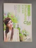 【書寶二手書T3/電腦_ZEK】正確學會Photoshop CS4的16堂課_原價580_施威銘研究室_無光碟