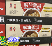 [COSCO代購] C125614 福記麻油雞湯 360公克*6碗