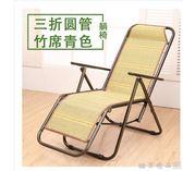 辦公室便攜式躺椅折疊午休午睡睡覺懶人涼椅子家用休閒竹靠椅家用igo  酷男精品館