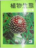 【書寶二手書T2/動植物_FGM】植物生態彩色珍集(3)