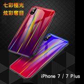 【04506】[Apple iPhone 7 / 7 Plus]  極光漸變玻璃手機殼 玻璃背殼 全包邊 保護殼