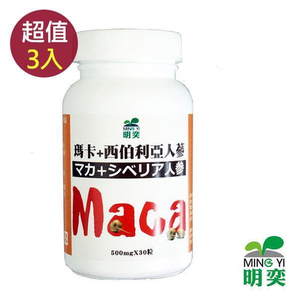 【明奕】瑪卡+西伯利亞人蔘(30粒X3罐)