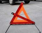 汽車三腳架警示牌警示牌架 亞斯藍