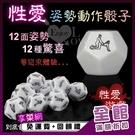 派對遊戲 情趣用品 性愛遊戲‧12面性愛姿勢動作骰子 2.5×2.5×2.5cm