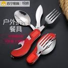 勺子 鳴順便攜餐具套裝多功能折疊勺子刀叉創意戶外旅行不銹鋼餐具 星河光年