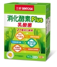 【2004176】三多消化酵素Plus膜衣錠 60粒/盒~加碼送消化酵素10錠x2小盒(實體店面公司貨)