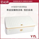 消毒機紫外線消毒滅毒盒消毒盒紫外線臭氧99%雙重殺菌便攜美甲美睫美容消毒盒