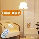 立燈 遙控落地燈臥室床頭可調光立式臺燈簡約現代嬰兒寶寶睡覺喂奶立燈 CP2842【甜心小妮童裝】