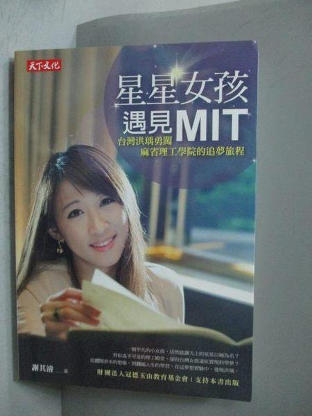 【書寶二手書T1/傳記_NLX】星星女孩遇見MIT-麻省理工學院的追夢旅程_謝其濬