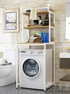 滾筒洗衣機置物架翻蓋波輪儲物架衛生間落地多層浴室陽台收納架子 HM 小時光生活館