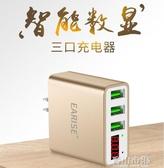 USB充電頭多口USB充電器一拖三數據線套裝8蘋果7安卓iPhone6手機iPad萬能通用多頭 青山市集