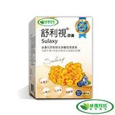 【威瑪舒培】 舒利視金盞花增量版葉黃素膠囊 60顆