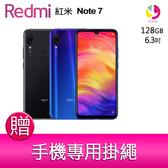 分期0利率 紅米 Redmi Note 7 (4GB/128GB) 4800萬雙攝智慧手機 贈『手機專用掛繩*1』