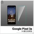 Google Pixel 3a 鋼化玻璃 手機螢幕 玻璃貼 防刮 9H鋼化 玻璃膜 非滿版 保護貼 半版保貼