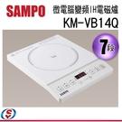 【信源電器】SAMPO聲寶 7段火力微電腦變頻IH電磁爐 KM-VB14Q