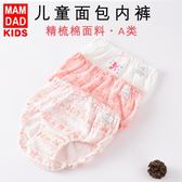 兒童純棉內褲女童1-3歲三角面包褲女寶寶內褲嬰幼兒女童內褲   小時光生活館