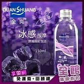 潤滑液 水性 情趣用品 按摩油 買再送潤滑液 Quan Shuang‧按摩-潤滑生活潤滑液 150ml