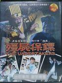 挖寶二手片-I01-006-正版DVD*港片【殭屍保鏢】-張善為*鄭進一