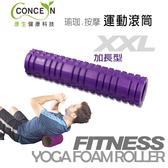 【Concern 康生】瑜珈運動長型按摩滾筒(紫)