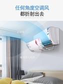 空調擋風板防直吹通用壁掛式出風口冷氣導風防風遮風擋板MKS 名創家居館