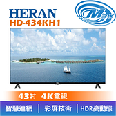 【麥士音響】HERAN 禾聯 HD-434KH1 | 43吋 4K 連網 電視 | 434KH1