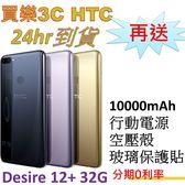 HTC Desire 12+ 手機 32G,送 10000mAh行動電源+空壓殼+玻璃保護貼+HTC清潔組,分期0利率