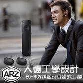 【東訊公司貨】三星 原廠藍芽耳機 SAMSUNG MG920 MG-920 單耳掛式藍牙耳機 免持聽筒 無線耳機 ARZ