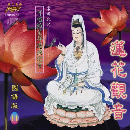 國語版 11 蓮花觀音 CD (音樂影片購)
