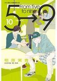 朝5晚9(10)