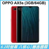 【晉吉國際】OPPO AX5s 6.2吋螢幕 3GB/64GB 八核心 4G+4G 雙卡雙待 雙卡手機
