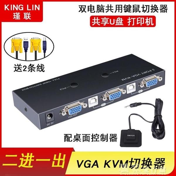 鍵鼠共享器瑾聯kvm切換器2口vga二合一滑鼠鍵盤切換器二進一出雙電腦共享器快速出貨