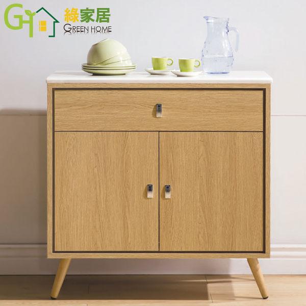 【綠家居】尼卡 時尚2.7尺雲紋石面餐櫃/收納櫃