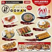 EIKOH 景品 微型 迷你擬真食物 GOHAN 4 無盒8種款式 【鯊玩具】