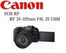 名揚數位 CANON EOS RP + RF 24-105mm F4 L 無反全幅 (一次付清) 註冊送LP-E17原廠電池(04/30)