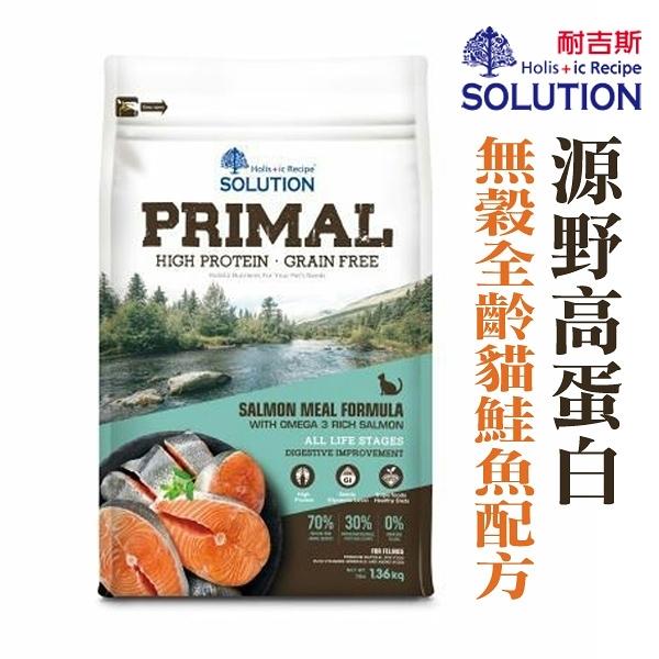 ◆MIX米克斯◆【新品上市】耐吉斯 源野高蛋白系列  無穀全齡貓鮭魚配方-挪威鮭魚 3磅
