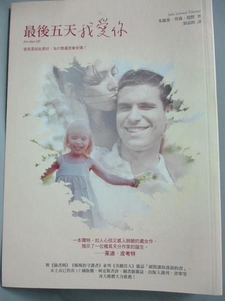 【書寶二手書T6/翻譯小說_COY】最後五天我愛你_茱麗葉.勞森.提默