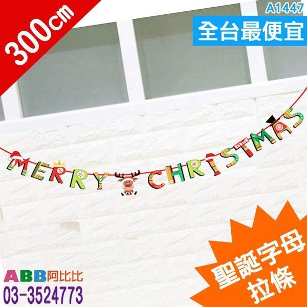 A1447★聖誕字母拉條_300cm#窗貼壁貼靜電貼果凍貼#貼紙#聖誕節#萬聖節#新年春節過年#生日派對