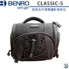【聖影數位】BENRO 百諾 CLASSIC S 經典系列 單肩側背包 附防雨罩