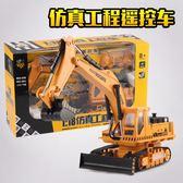 超大遙控挖掘機充電動工程車無線兒童玩具男孩禮物耐摔大號挖土機【美物居家館】