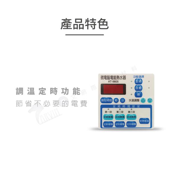 《鴻茂HMK》新節能電熱水器(直立式 定時調溫型 ATS系列) EH-1502AT 15加侖-全機保固2年 原廠公司貨